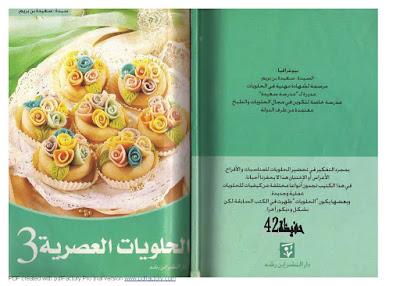 كتاب حلويات عصرية الجزء الثالث - سعيدة بن بريم