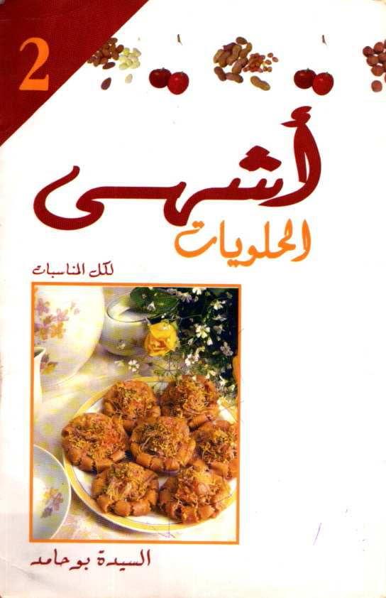 كتاب أشهى الحلويات لكل المناسبات - السيدة بو حامد