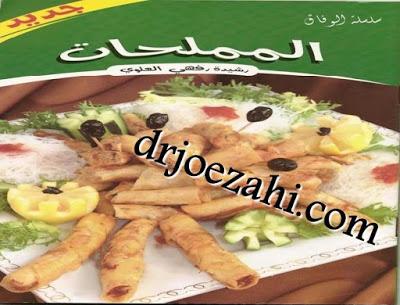 كتاب المملحات - رشيدة رفهي العلوي