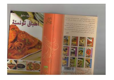 كتاب أطباق تونسية - سارة دمق