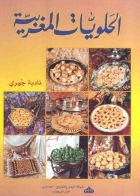 الحلويات المغربية - نادية جهري