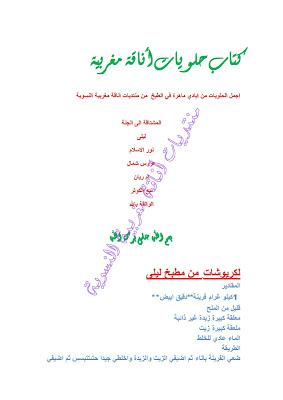 كتاب حلويات مطبخ أناقة مغربية