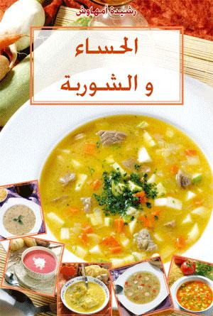 كتاب الحساء والشوربة - رشيدة امهاوش