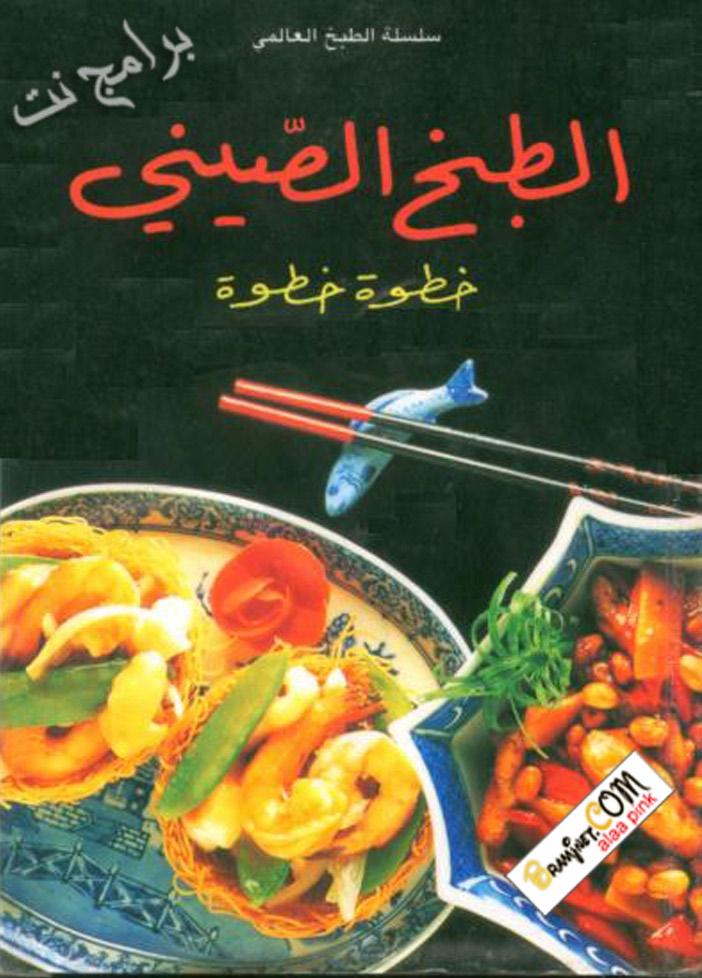 كتاب الطبخ الصيني خطوة خطوة