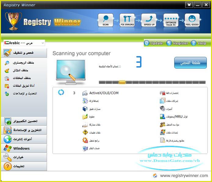 Registry Winner 6.4.10.26 برنامج تسريع الكمبيوتر مشاكل النظام