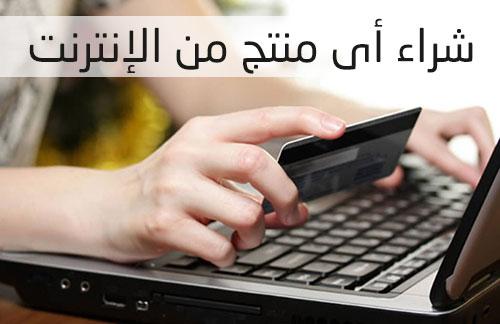 الإنترنت للمصريين