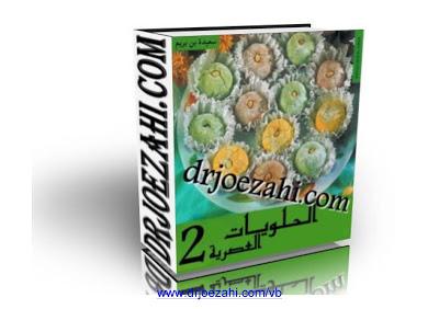 تحميل كتاب حلويات عصرية الجزء الثاني - سعيدة بن بريم